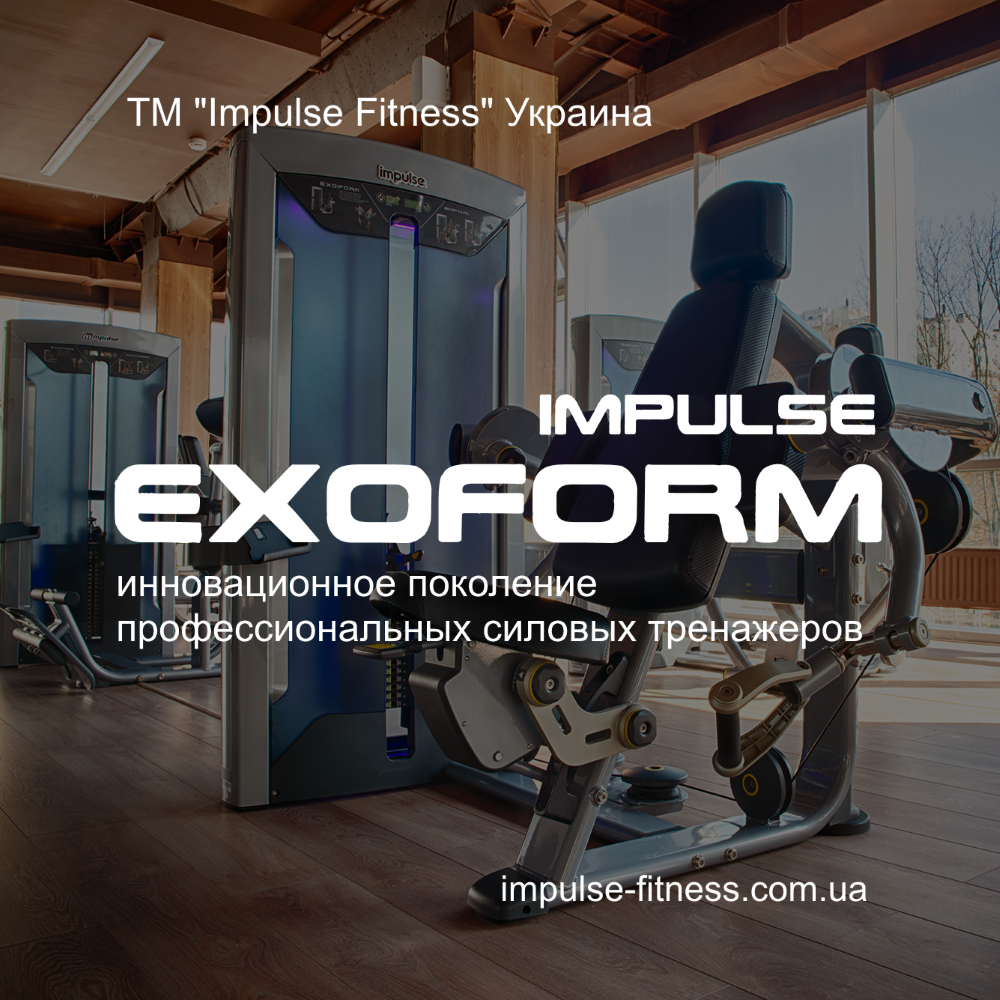 Impulse Exoform
